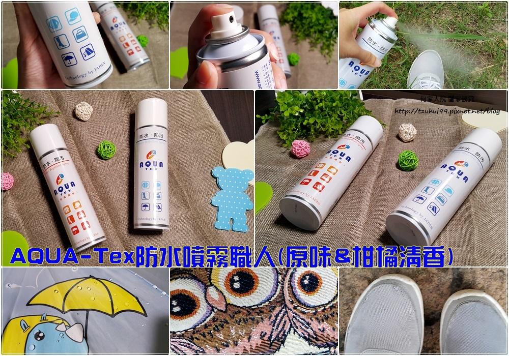 Aqua-Tex 防水噴霧職人綜合雙入組合包(原味&e柑橘清香) 00