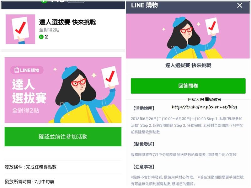 20180626 LINE購物達人選拔賽 快來挑戰 01