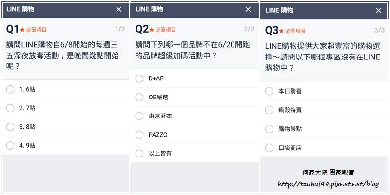 20180626 LINE購物達人選拔賽 快來挑戰 02