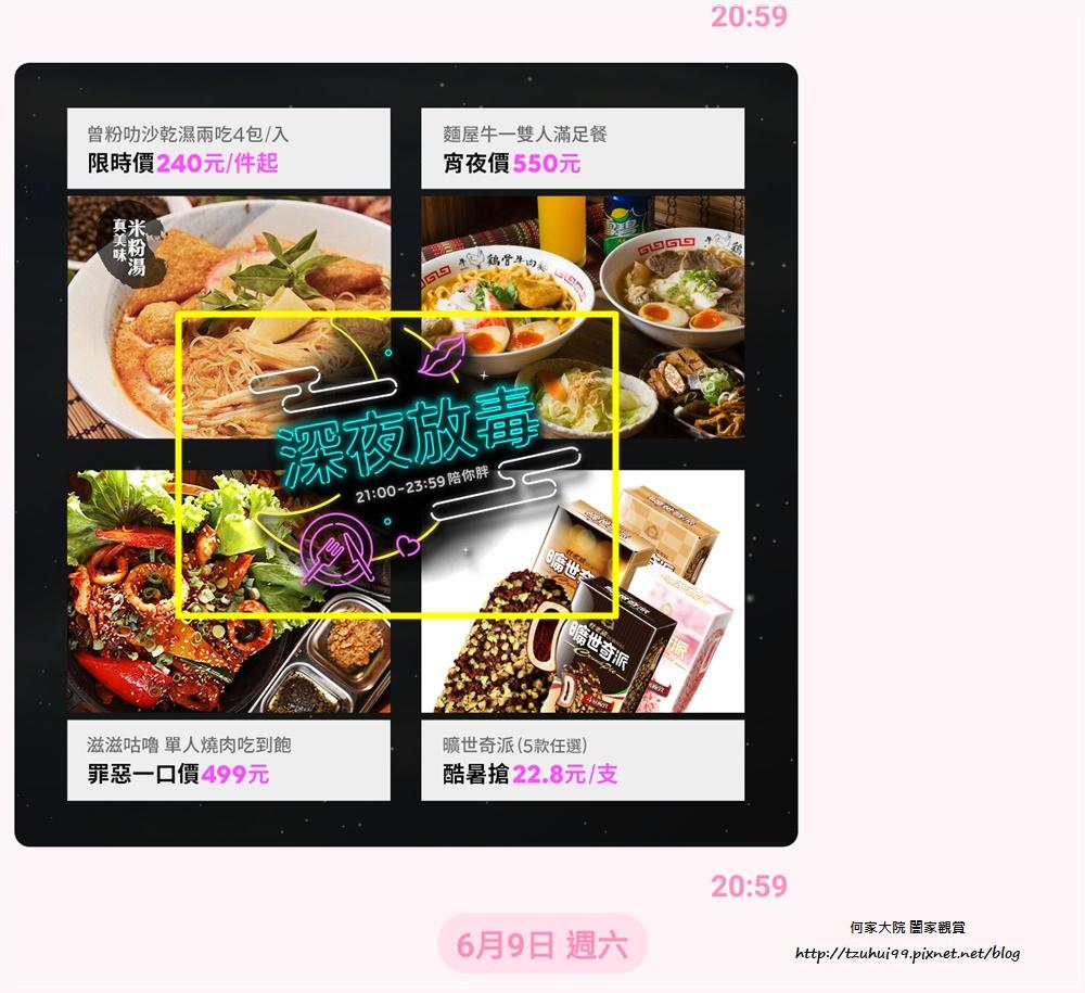 20180626 LINE購物達人選拔賽 快來挑戰 03