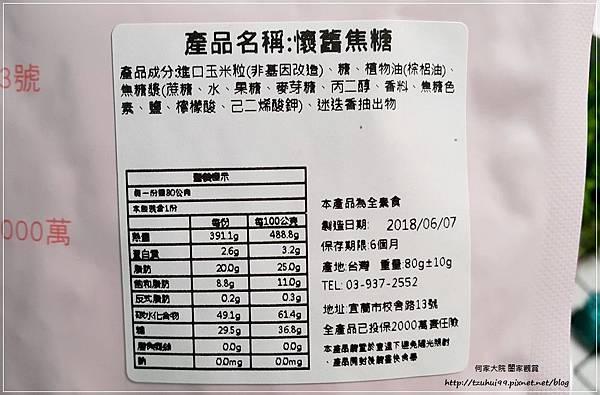 宅配美食騎士穀堡爆米花 12.jpg
