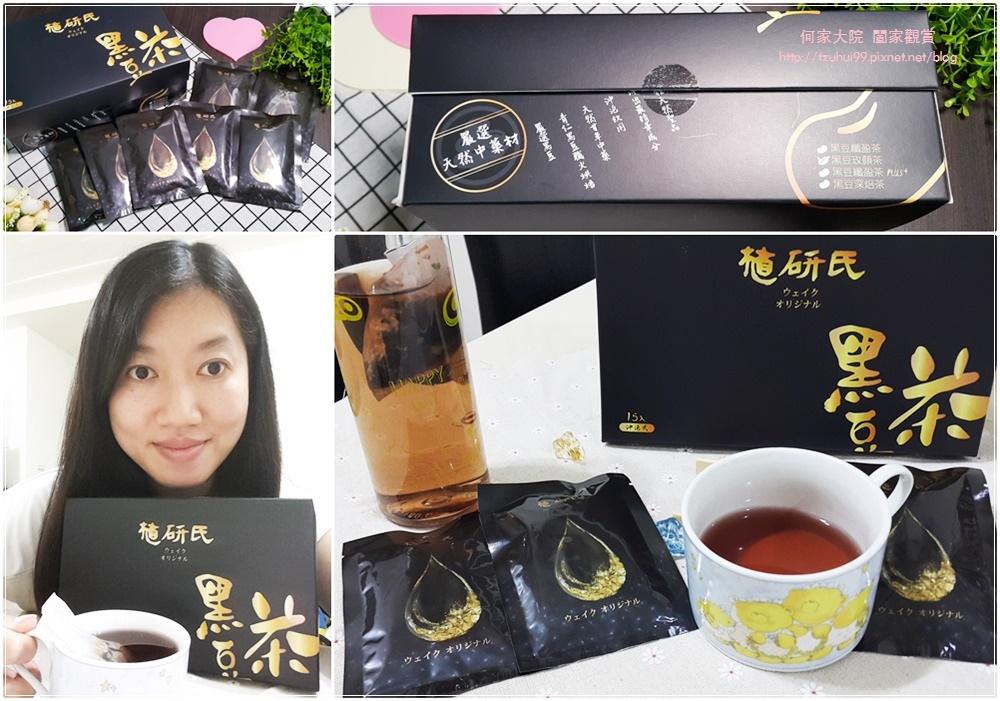 【植研氏】醇天然黑豆茶(玫顏黑豆茶) 00.jpg