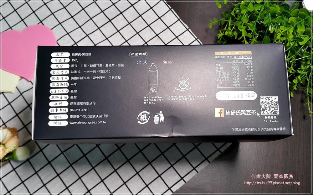 【植研氏】醇天然黑豆茶(玫顏黑豆茶) 02.jpg