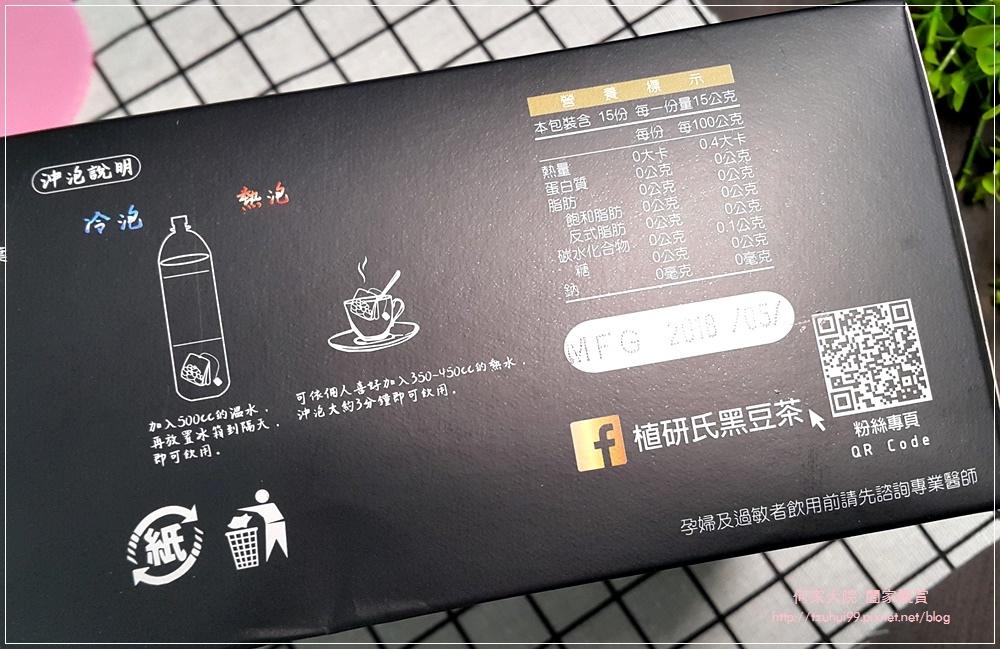 【植研氏】醇天然黑豆茶(玫顏黑豆茶) 04.jpg