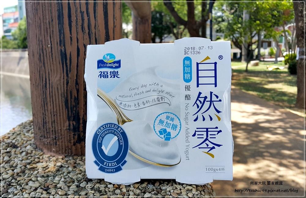 福樂自然零無糖優酪 01.jpg