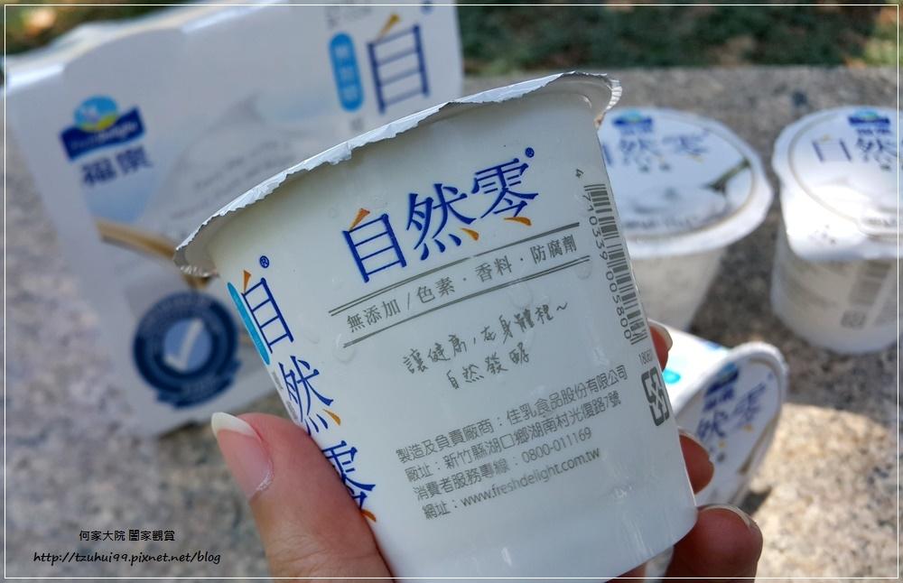 福樂自然零無糖優酪 11.jpg
