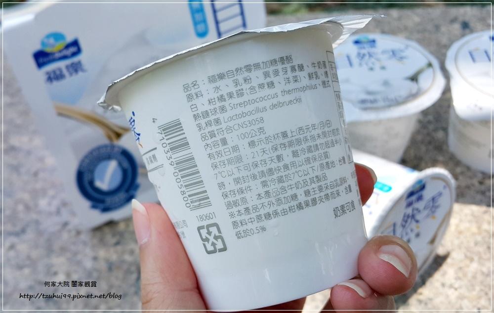 福樂自然零無糖優酪 12.jpg