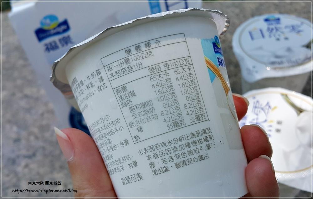 福樂自然零無糖優酪 13.jpg