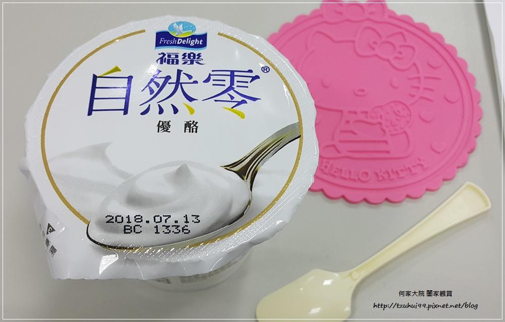 福樂自然零無糖優酪 14.jpg