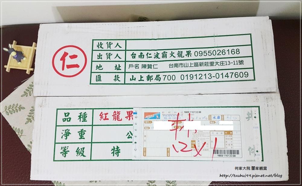 宅配美食台南仁波霸火龍果(產地直送) 01.jpg