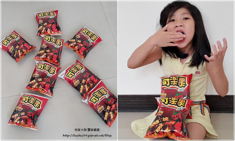 聯華食品新上市可樂果超激辣口味 14.jpg