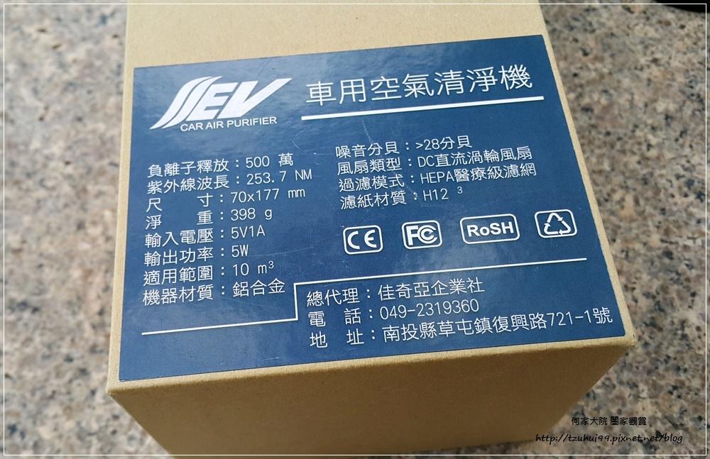 EV AIR車用空氣清淨機~多功能(清淨+香氛+紫外線殺菌) 04.jpg
