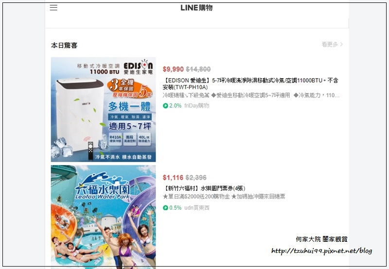 Line購物 輕鬆購物 回饋一直賺 享LINE Points回饋 02.jpg