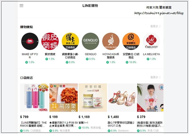 Line購物 輕鬆購物 回饋一直賺 享LINE Points回饋 03.jpg