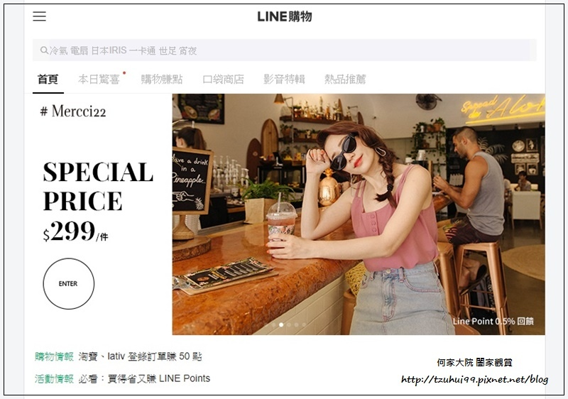 Line購物 輕鬆購物 回饋一直賺 享LINE Points回饋 01.jpg