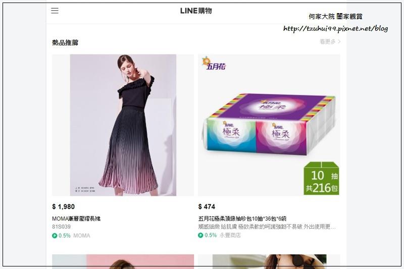 Line購物 輕鬆購物 回饋一直賺 享LINE Points回饋 04.jpg