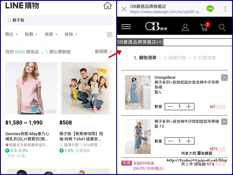 Line購物 輕鬆購物 回饋一直賺 享LINE Points回饋 06.jpg