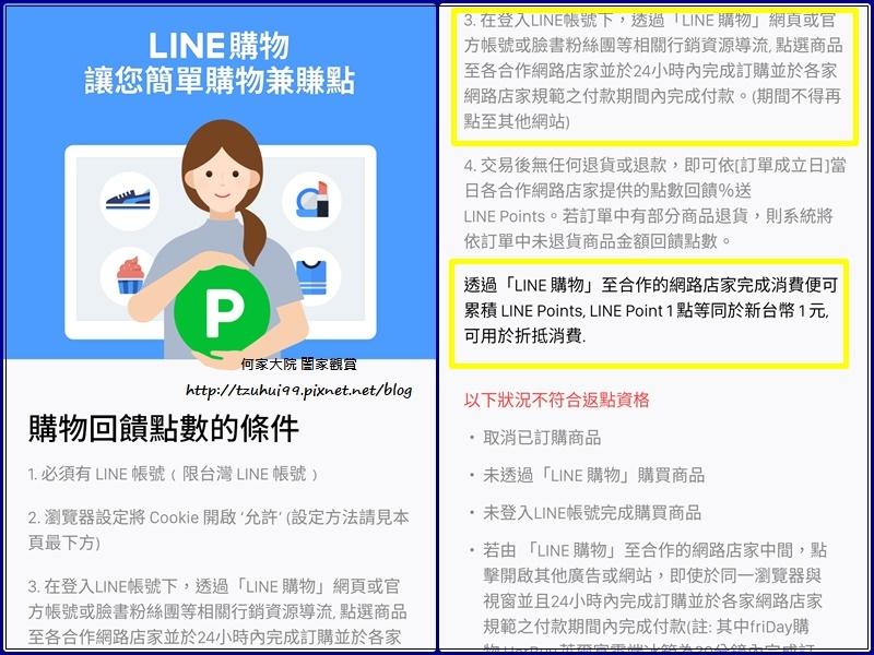 Line購物 輕鬆購物 回饋一直賺 享LINE Points回饋 09.jpg