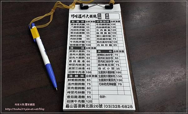 巧味溫州大餛飩(桃園龜山店)林口長庚醫院旁機場捷運A8站 07.jpg