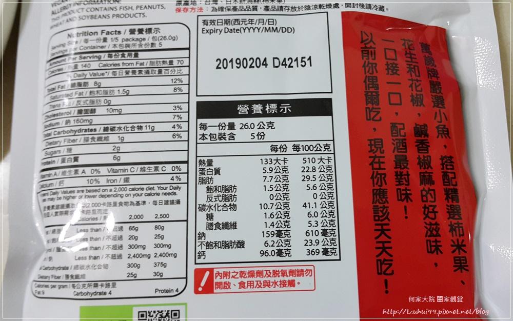聯華食品麻辣小魚花生 06.jpg