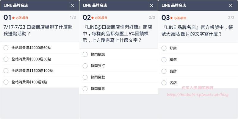 20180717 LINE口袋商店金頭腦賺點撇步第4彈 02