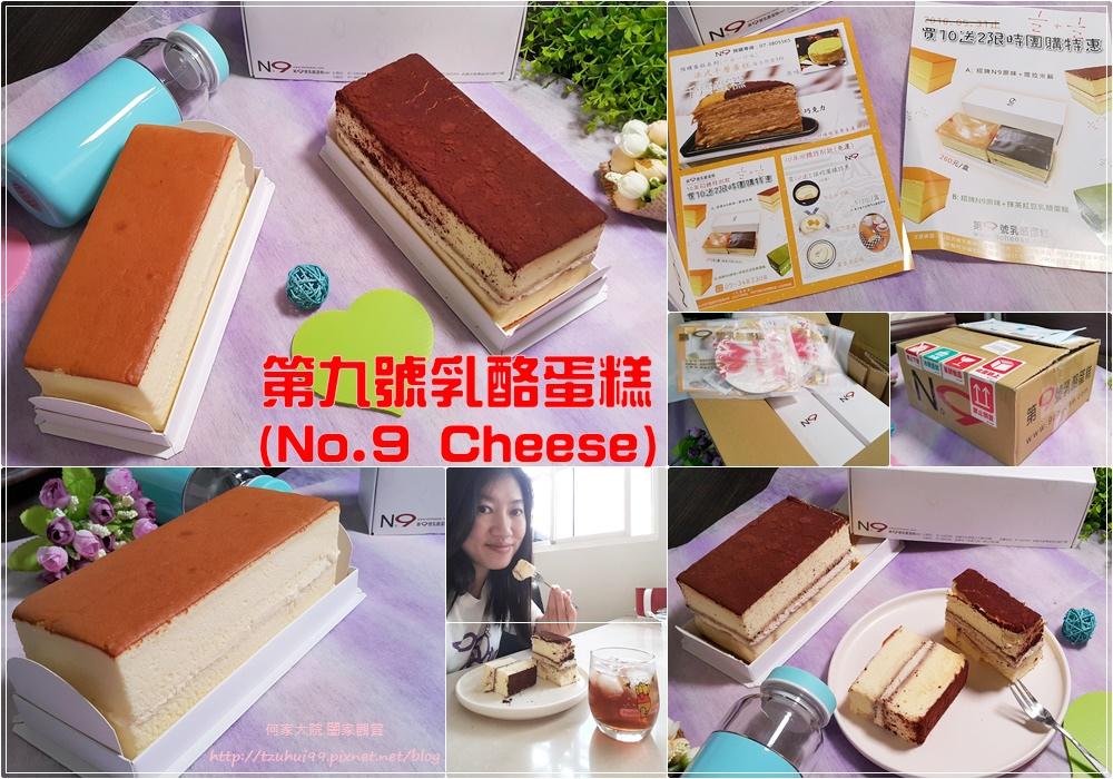 宅配網購高雄美食甜點蛋糕~第九號乳酪(No.9 Cheese)原味乳酪蛋糕&提拉米蘇乳酪蛋糕 00.jpg