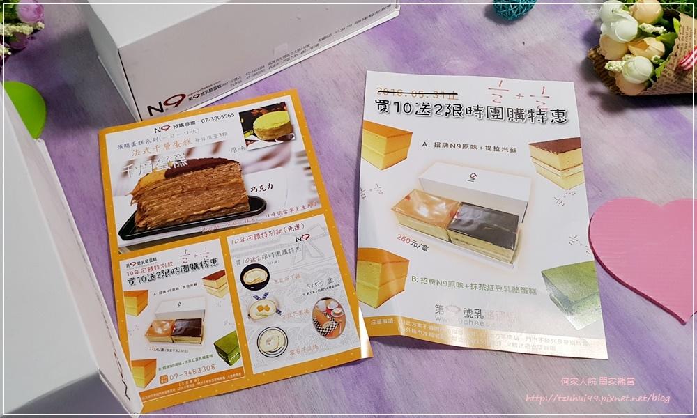 宅配網購高雄美食甜點蛋糕~第九號乳酪(No.9 Cheese)原味乳酪蛋糕&提拉米蘇乳酪蛋糕 05.jpg