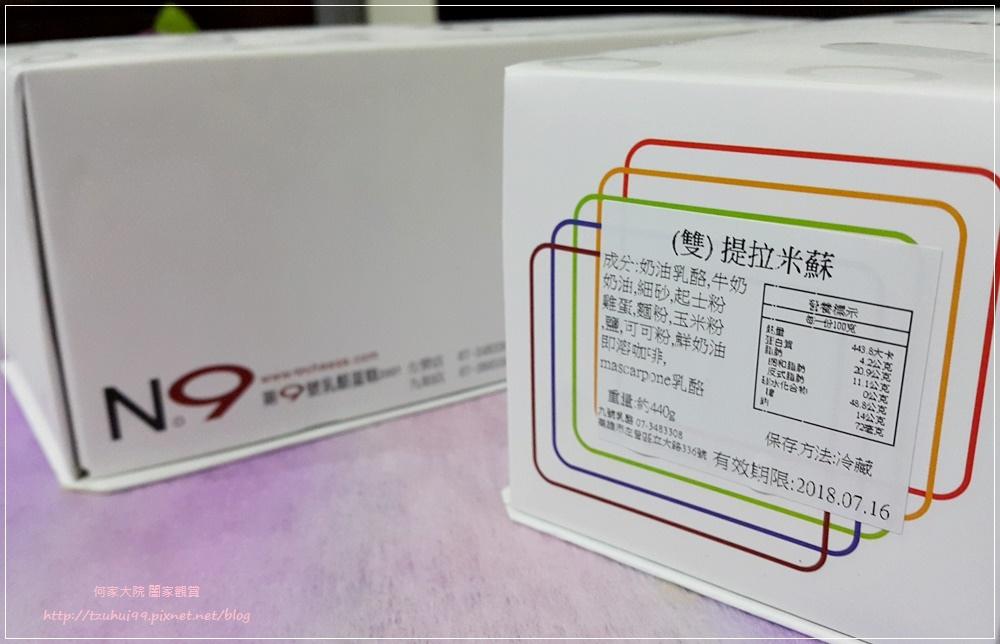 宅配網購高雄美食甜點蛋糕~第九號乳酪(No.9 Cheese)原味乳酪蛋糕&提拉米蘇乳酪蛋糕 06.jpg