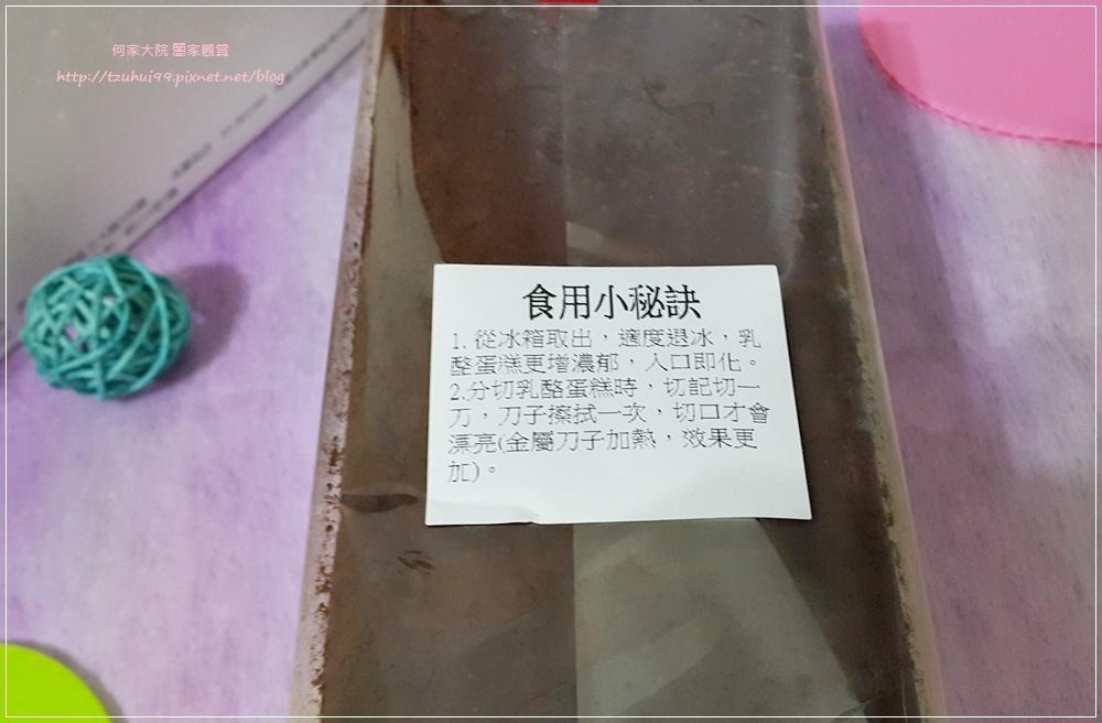 宅配網購高雄美食甜點蛋糕~第九號乳酪(No.9 Cheese)原味乳酪蛋糕&提拉米蘇乳酪蛋糕 09.jpg
