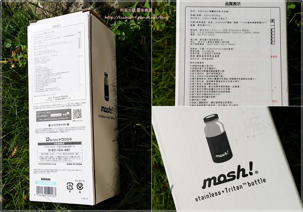 夏日首選水瓶水壺推薦~日本mosh!膠囊保冷瓶 03.jpg