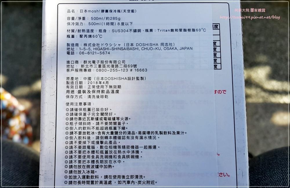 夏日首選水瓶水壺推薦~日本mosh!膠囊保冷瓶 03-1.jpg