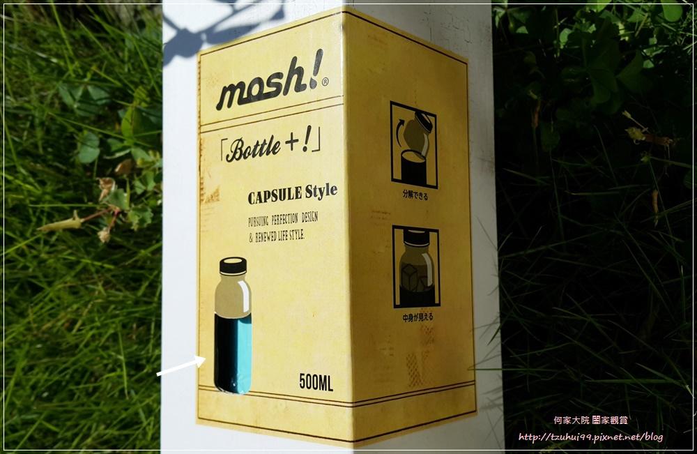 夏日首選水瓶水壺推薦~日本mosh!膠囊保冷瓶 02.jpg