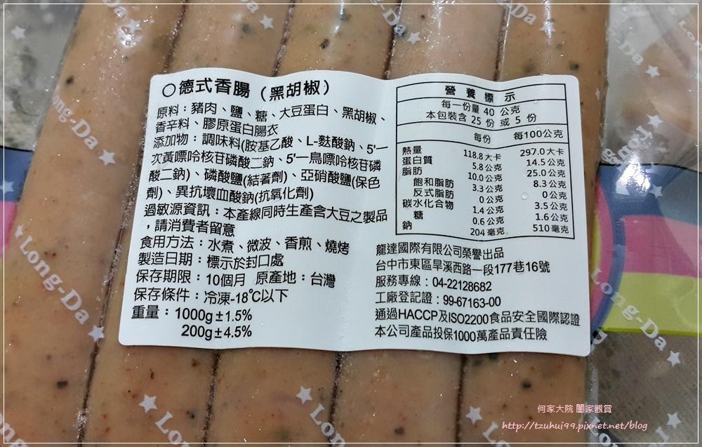 龍達德式香腸六小福&煙燻雞肉 05.jpg