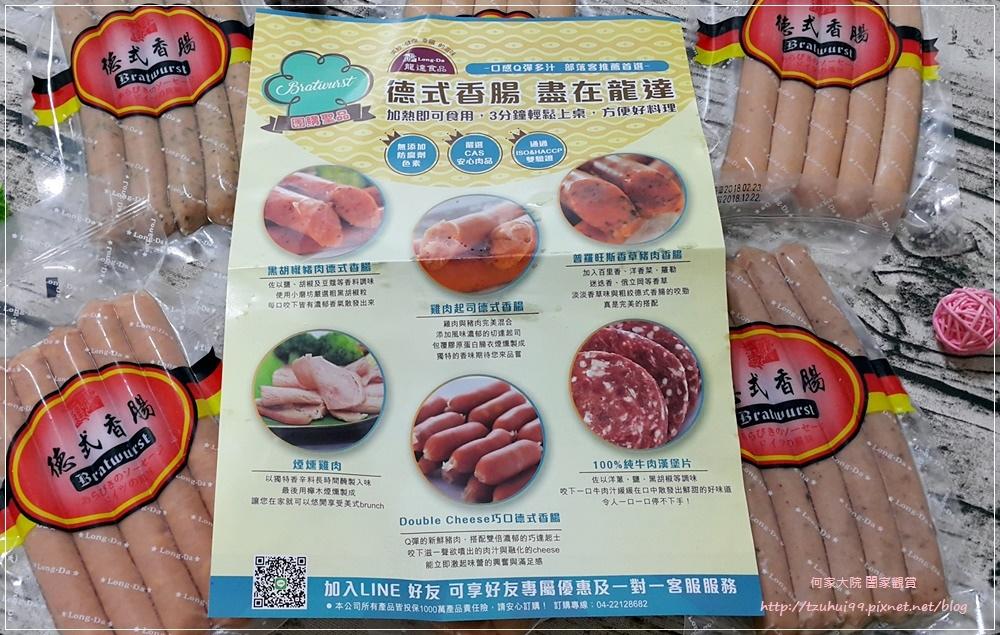 龍達德式香腸六小福&煙燻雞肉 11.jpg