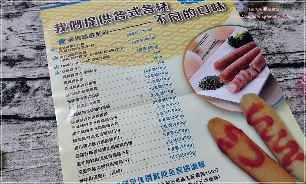 龍達德式香腸六小福&煙燻雞肉 12.jpg