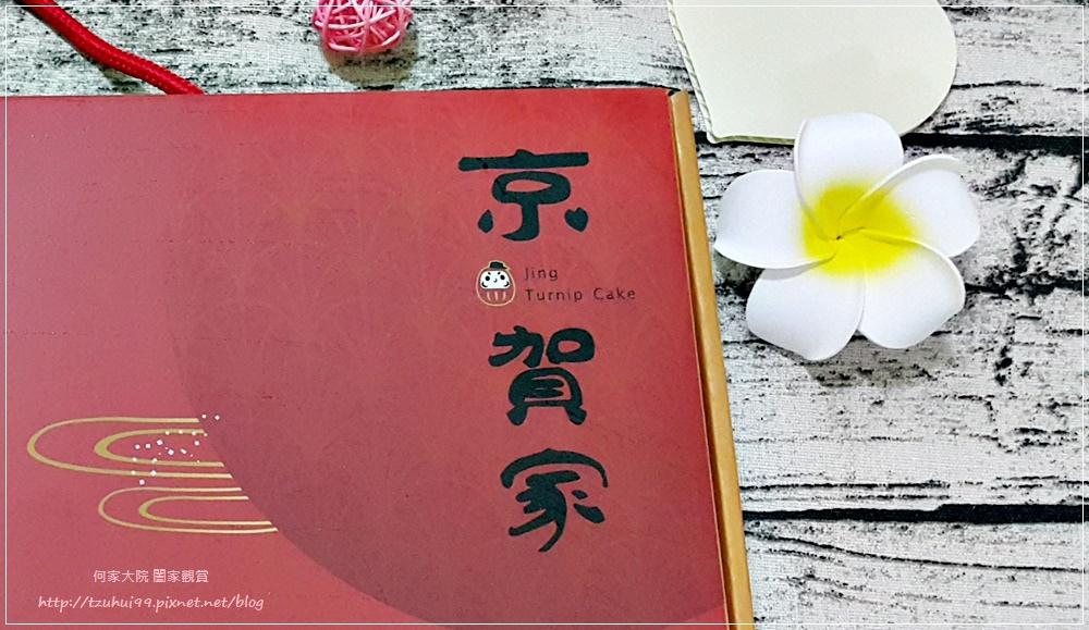 京賀家純手工蘿蔔糕(宅配網購美食) 01-1.jpg