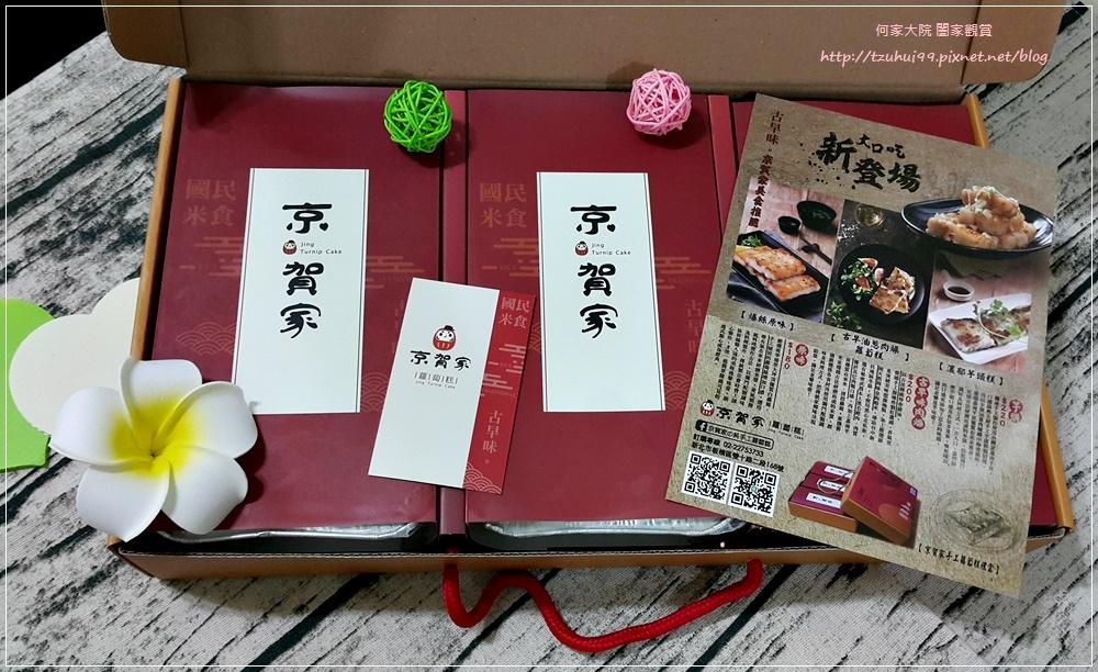 京賀家純手工蘿蔔糕(宅配網購美食) 06.jpg