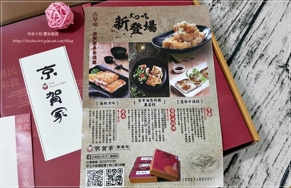 京賀家純手工蘿蔔糕(宅配網購美食) 07.jpg