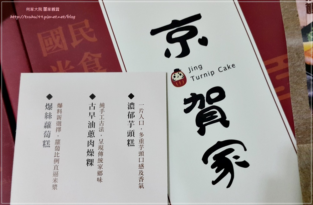 京賀家純手工蘿蔔糕(宅配網購美食) 08.jpg