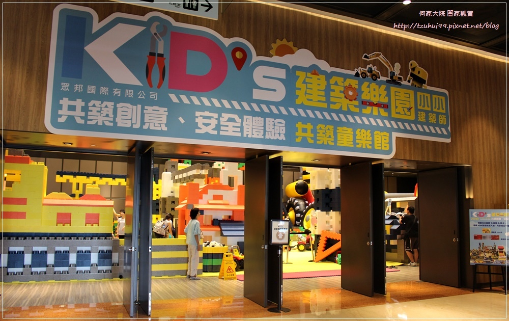 新光三越A11共築童樂園(KIDS建築樂園) 01.JPG