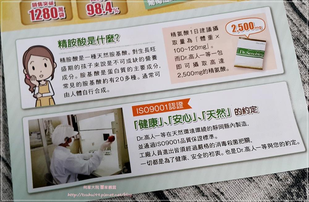 日本製造Dr.高人一等精胺酸營養補充品 11.jpg