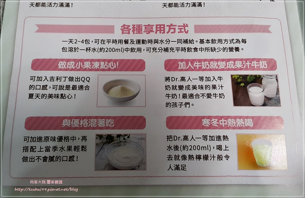 日本製造Dr.高人一等精胺酸營養補充品 13.jpg