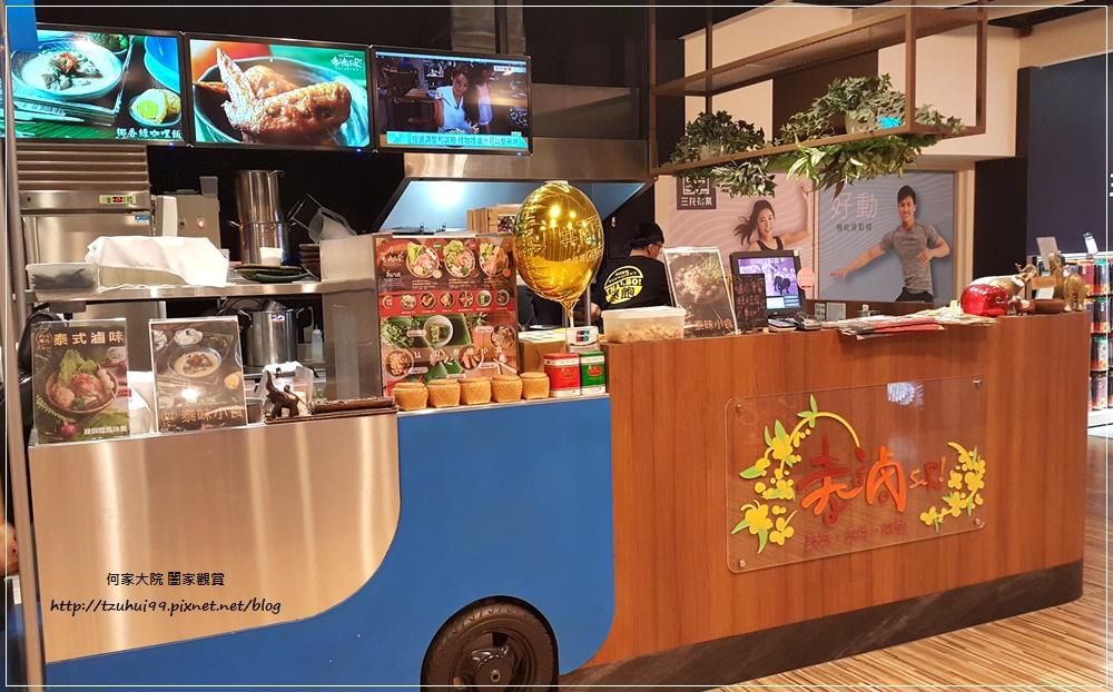 泰滷 SIR - 泰味.涼拌.熱滷(ATT4FUN店)台北信義區泰式美食 01.jpg
