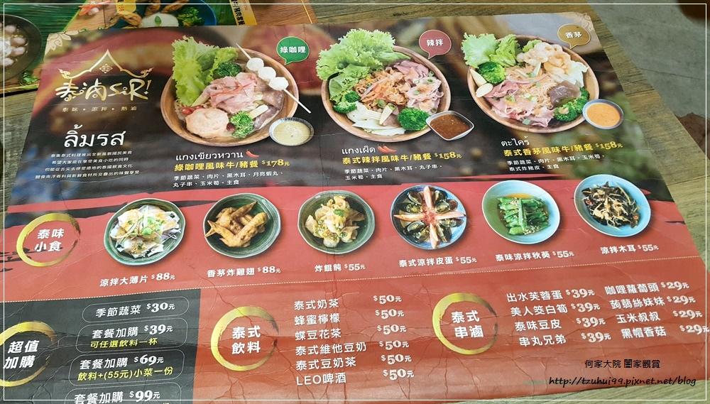 泰滷 SIR - 泰味.涼拌.熱滷(ATT4FUN店)台北信義區泰式美食 06.jpg