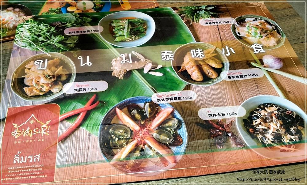 泰滷 SIR - 泰味.涼拌.熱滷(ATT4FUN店)台北信義區泰式美食 07.jpg