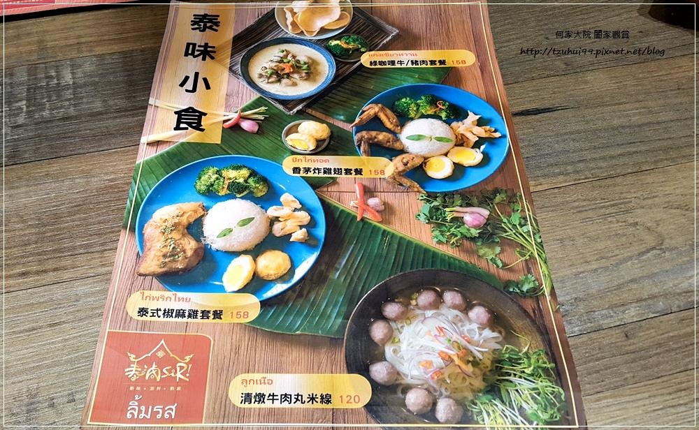 泰滷 SIR - 泰味.涼拌.熱滷(ATT4FUN店)台北信義區泰式美食 08.jpg