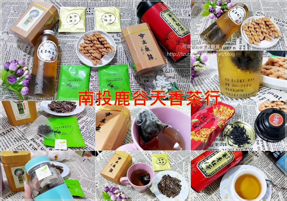 台灣好茶 天香茶行 (蜜香紅茶+今生無悔+杉林溪清香高山茶+冷泡茶) 00.jpg