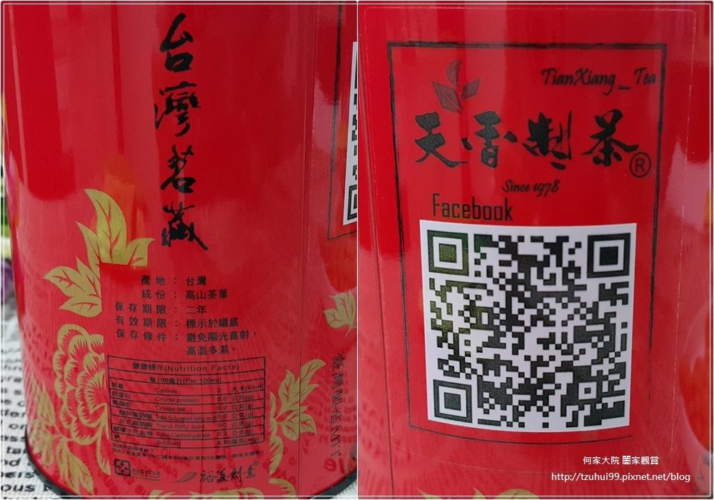 台灣好茶 天香茶行 (蜜香紅茶+今生無悔+杉林溪清香高山茶+冷泡茶) 09.jpg