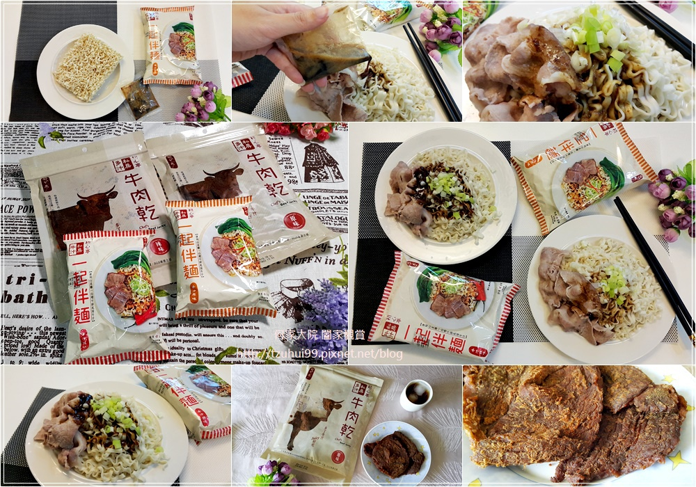 初心亭 牛汁拌麵+牛肉乾(原味&辣味) 00.jpg