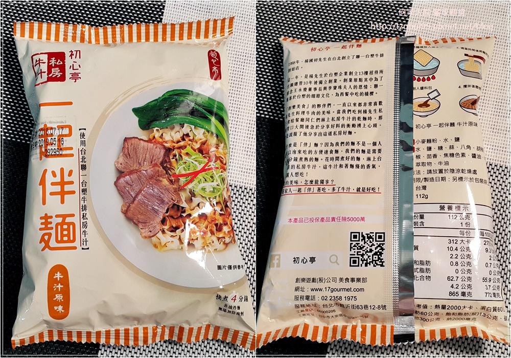 初心亭 牛汁拌麵+牛肉乾(原味&辣味) 03.jpg